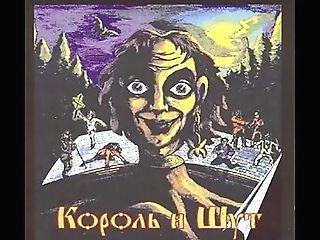 1996 - Король и Шут (1999, Caravan Records)